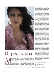 moiostrov-no83-page-14